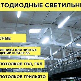 Настенно-потолочные светильники - Производство светодиодных светильников, 0
