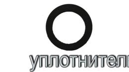 Чехлы - Уплотнитель зажимного крепящего соединения 25, 0