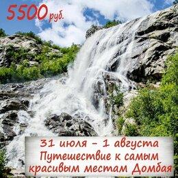 Экскурсии и туристические услуги - Тур в Домбай , 0