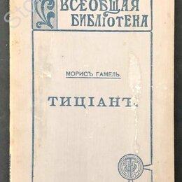 Искусство и культура - Гамель Морис, Тициан его жизнь и деятельность, С.-Петербург 1912 г, 0