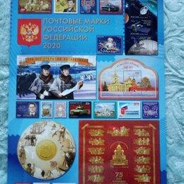 Марки - Годовой набор марок России 2020 года, каталог. , 0