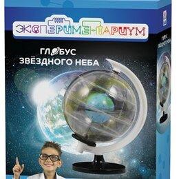 Глобусы - ЭКСПЕРИМЕНТАРИУМ Набор Глобус звёздного неба Т14046 1Toy, 0