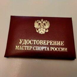 Документы - Удостоверение мастера спорта и КМС, 0