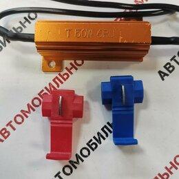 Запчасти к аудио- и видеотехнике - Нагрузочный резистор силовой 50W - 6 ом, 03961, 0