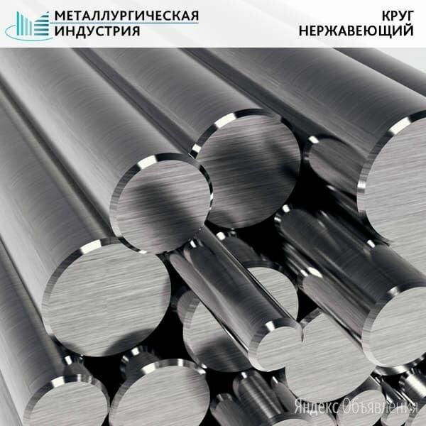 Круг нержавеющий 28 мм Р18 по цене 153₽ - Металлопрокат, фото 0