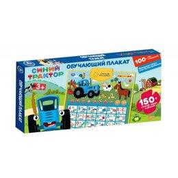 Обучающие плакаты - Говорящий плакат 'Синий Трактор азбука и счет', 150 стих, игр, звуков, 8 прог..., 0