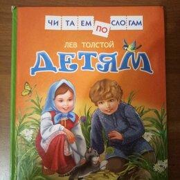 Детская литература - Толстой Л. детям (читаем по слогам), 0