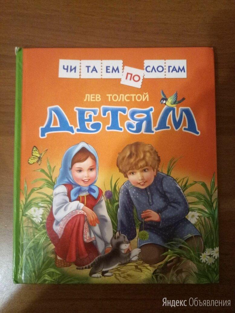 Толстой Л. детям (читаем по слогам) по цене 100₽ - Детская литература, фото 0