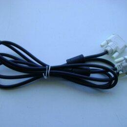Компьютерные кабели, разъемы, переходники - Кабель DVI 1,5м. и 2м., 0