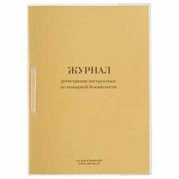 Сопутствующие товары - Журнал регистрации инструктажа по пожарной безопасности, 32 л., сшивка, пломб..., 0