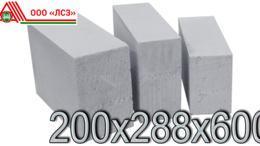 Строительные блоки - Блоки из ячеистого бетона стеновые мелкие (500)…, 0