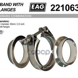 Комплектующие для радиаторов и теплых полов - Хомут V-Band 63мм/2.5  К-Т  (С Фланцами Ss304) EAG арт. 221063, 0