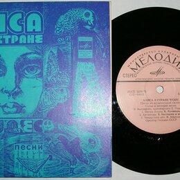 Виниловые пластинки - Алиса в стране чудес. 1977 г., 0