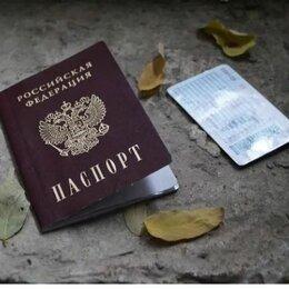 Вещи - Утерян паспорт гражданина рф, 0