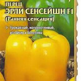 Семена - Перец Эрли Сансейшн F1  5 шт., 0