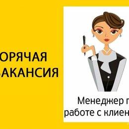 Менеджеры - менеджер по работе с клиентами, 0