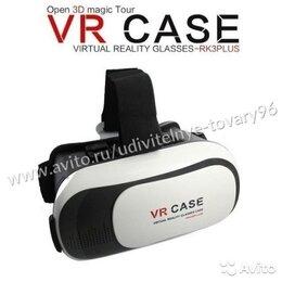 Аксессуары для наушников и гарнитур - 3D очки виртуальной реальности VR Case с пультом, 0