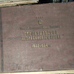 Фотографии, письма и фотоальбомы - фотоальбом Наркомата водного транспорта Астраханский  слип 1932-1934 года, 0