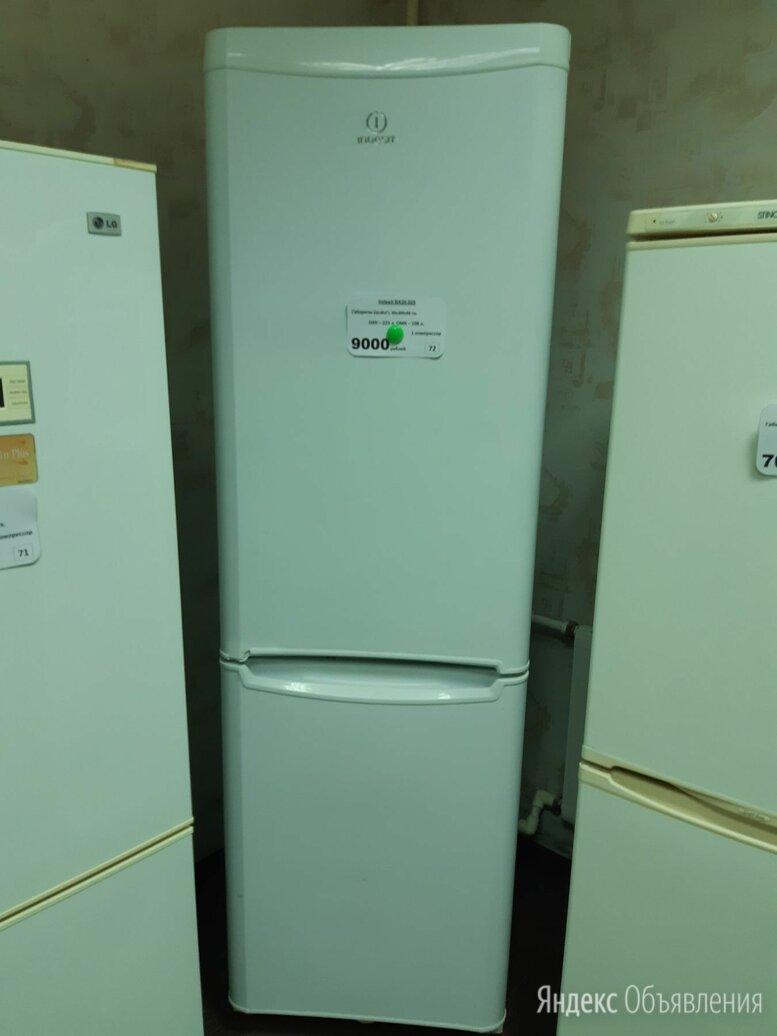 Холодильник Indesit BA20.025. Гарантия, Доставка по цене 9000₽ - Холодильники, фото 0