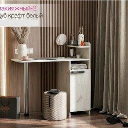 Столы и столики - стол макияжный №2, 0
