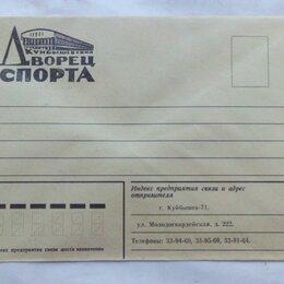 Конверты и почтовые карточки - Конверты коллекционные, 0