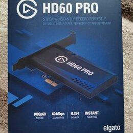 Видеозахват - Карта видео захвата (Elgato HD60 PRO), 0