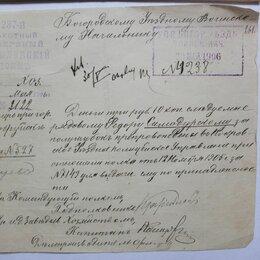 Документы - документ 237го пехотного резервного Кремлёвского полка, царизм, 0
