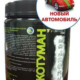 Бытовая химия - Жидкость для сухого тумана аромат «Новый автомобил, 0