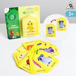 Дидактические карточки - Карточки на кольце для изучения английского языка «Мамы и детёныши», 3+, 0