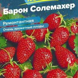 Семена - Земляника Барон Солемахер (Семена Алтая), 0