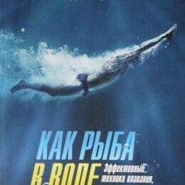 Спорт, йога, фитнес, танцы - Как рыба в воде. Эффективные техники плавания, доступные каждому, 0