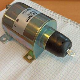 Двигатель и комплектующие - Соленоид для Thermo King SB/SL/SLX 44-9181, 0