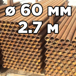 Металлопрокат - Труба НКТ Б/У (столб забора) диаметр 60мм стенка 5мм длина 2,70 метра, 0