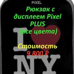 Рюкзаки, ранцы, сумки - Рюкзак с дисплеем Pixel PLUS (все цвета), 0