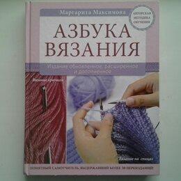 Дом, семья, досуг - Азбука вязания, 0