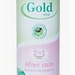 Очистители и увлажнители воздуха - Освежитель воздуха GOLD WIND After rain (После дождя) 300мл, 0