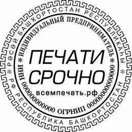 Сопутствующие товары - Печати штампы за 1 час в Уфе Всемпечать РФ, 0