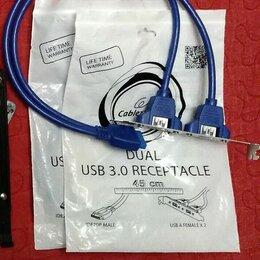 Компьютерные кабели, разъемы, переходники - Запчасти для компьютера – Внешний разъем USB3.0 для корпуса компьютера  , 0