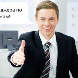 Менеджеры - Менеджер отдела продаж, 0