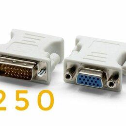 Компьютерные кабели, разъемы, переходники - Кабели/переходники в ассортименте, 0