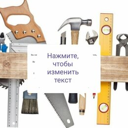 Бытовые услуги - Master Staff Электрик /Сантехник , 0