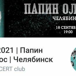 Концерт - Билеты на Папин алимпос, 0