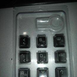 Комплекты клавиатур и мышей - Клавиши для механической клавиатуры w, d, s, a, стрелки вверх, вниз и в бок, 0