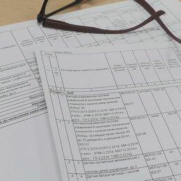 Архитектура, строительство и ремонт - Ппр, Исполнительная и сопроводительная документация, сметы, 0