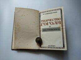 Антикварные книги - Переверзев Творчество Гоголя и Достоевского 1928…, 0
