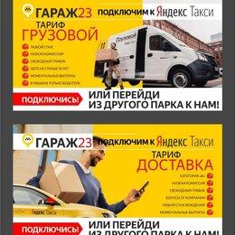 "Водители - Водитель Яндекс-такси ""Тариф ГРУЗОВОЙ"" и тариф ""ДОСТАВКА/КУРЬЕР"", 0"
