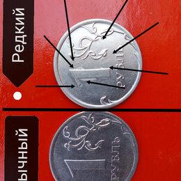 Монеты - 1 рубль монета 2014 год, 0