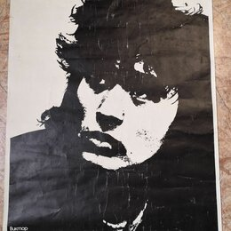 Постеры и календари - Виктор цой 1991 плакат, 0