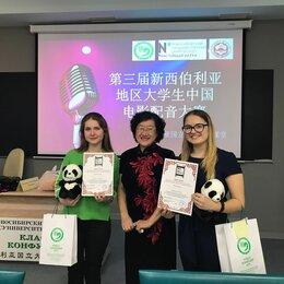 Сертификаты, курсы, мастер-классы - Репетитор по китайскому языку, 0