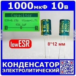 Радиодетали и электронные компоненты - 1000 мкФ*10 В конденсатор (1000uF/10V, ±20%, LowESR, -40+105°C, 8*12мм) -JCCON, 0